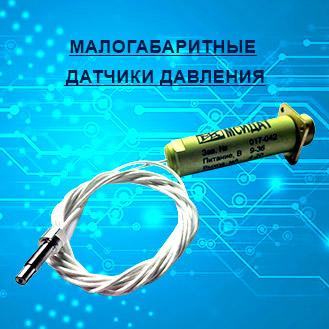 Малогабаритные датчики давления