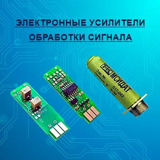 Электронные усилители обработки сигнала
